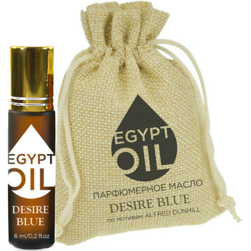 Desire blue | EGYPTOIL